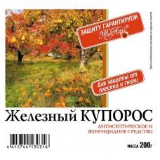 ЖЕЛЕЗНЫЙ КУПОРОС пакет 200 г