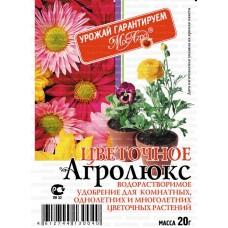 АГРОЛЮКС 20 г Цветочное минеральное удобрение
