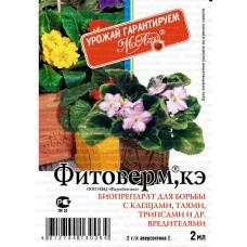 ФИТОВЕРМ ампула 2 мл в пакете