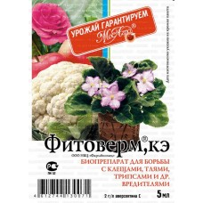 ФИТОВЕРМ ампула 5 мл в пакете