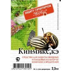 КИНМИКС ампула в пакете 2,5 мл