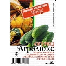 АГРОЛЮКС 20 г Огурец минеральное удобрение